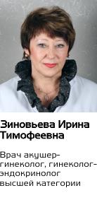 Zinovieva.jpg